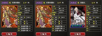 5期まで活用してきたカード、特・本願寺顕如、特・森蘭丸。2013年3月10日時点。