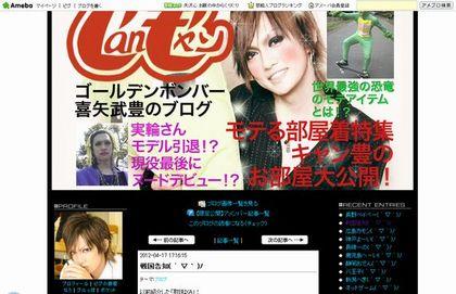 ゴールデンボンバー、喜矢武 豊さんのブログ。
