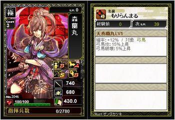 森蘭丸(極)戦国IXA。2012年8月新武将カード。