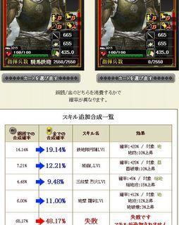 「鉄砲隊剛撃」初期スキル持ち武将では、「三段撃 烈火」「砲撃 羅刹」が追加候補として出現します。