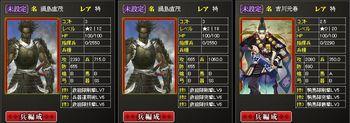 5期まで活用してきたカード、特・鍋島直茂、特・吉川元春。2013年3月9日時点。