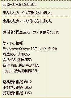 特・「鍋島直茂」売却、6,012銅銭で落札、受取額4,359銅銭。2012/2/9 3期目2011/9にスタートのワールド。