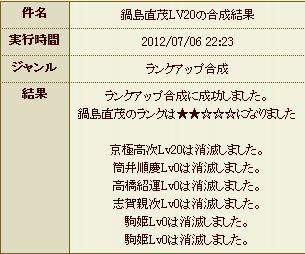 特・鍋島直茂、★2へランクアップ履歴。