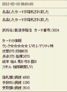 特・龍造寺隆信氏売却。落札額4,800 受取額3510 3期目2011/9スタートのワールド。