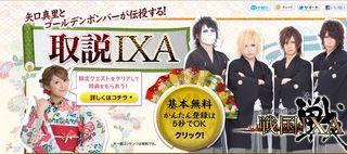 矢口真里さんとゴールデンボンバーさんが伝授する 「取説IXA」特設ページ画像1
