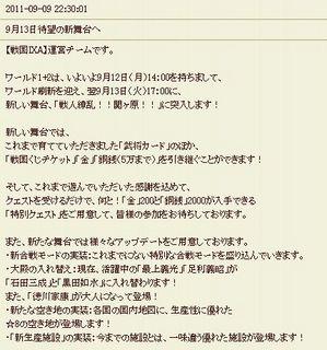運営から9/9 22時30分に配布された、9月13日待望の新舞台へ書状