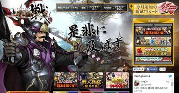 2014年4月17日時点の戦国IXA、公式サイトトップ画像