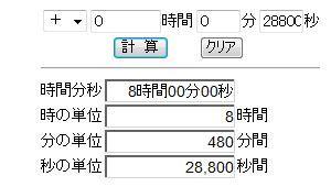 ★3LV20武将がHP100回復に8時間要します。wiki引用